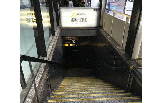 1.有楽町線 銀座一丁目駅 9番出口を出ます。