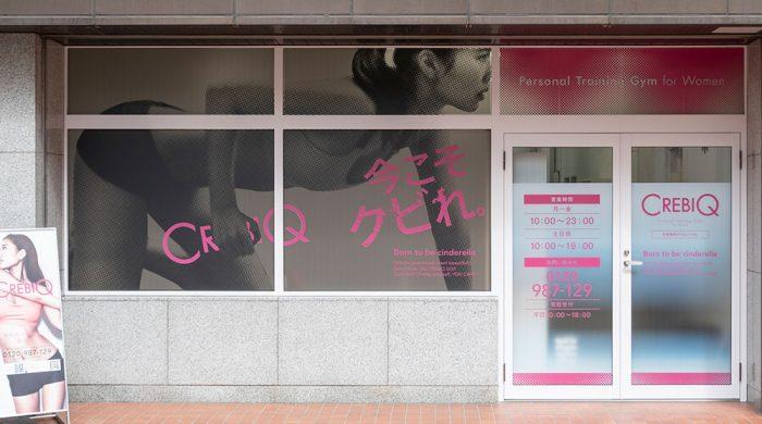 CREBIQ上野店_外観