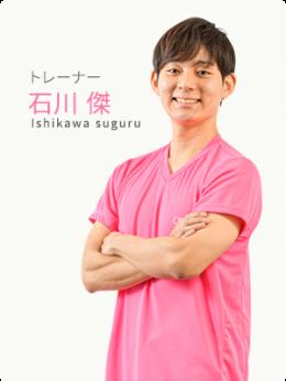 ishhikawa.png