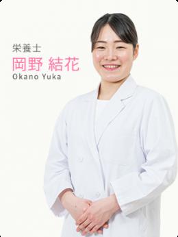 okano_yuka